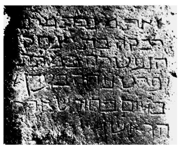Epitaph from Mainz, Germany, in Ashkenazic square script, 1082 c.E.