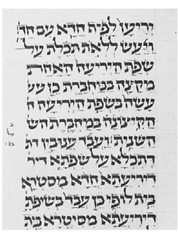 Extract from Bible of 1236 in Ashkenazic square script.