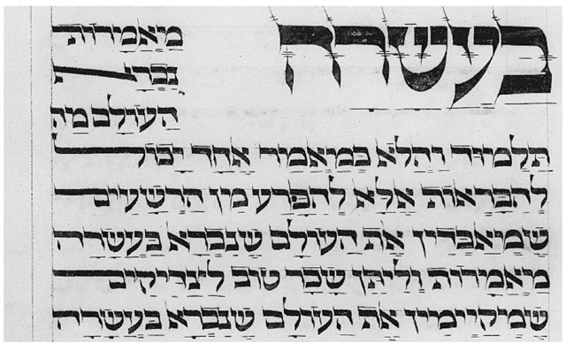 Extract from the tractate Avot in Ashkenazic square script, 1432.