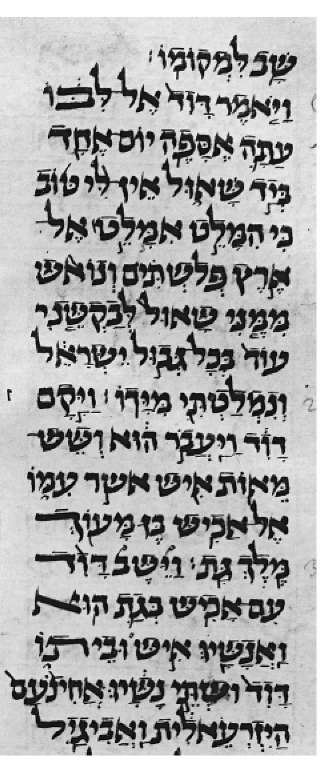 A 12th-century Bible Ms. in Zarphatic square script.