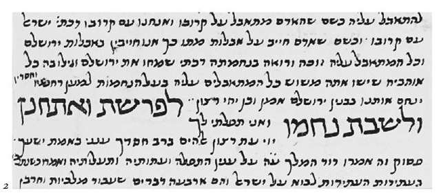 Palestine-Syria mashait script, 1443. Hamburg, Staatsund Universitaetsbibliothek, Cod. heb. 56, fol. 32v.