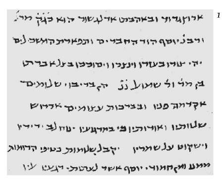 Excerpt from letter in Palestine-Syria mashait script, 1094 c.E.