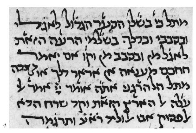 Part of Tanhum Yerushalmis commentary on Ecclesiastes in Egyptian mashait script, 1326.