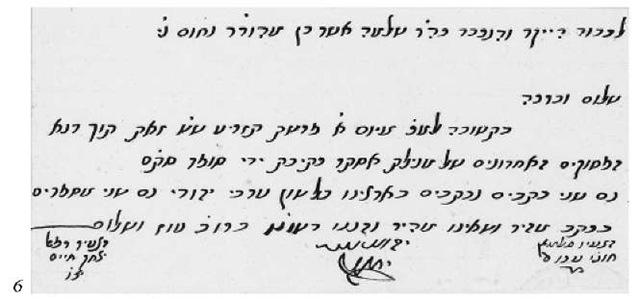 Modern Babylonian mashait script.