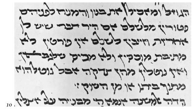 Temanic mashait script used in a copy of Maimonides' commentary on the Mishnah, 1222 c.E.