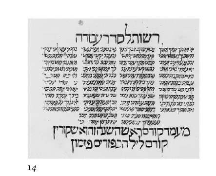 Extract from a mahzor in Maaravic mashait script, 1401.