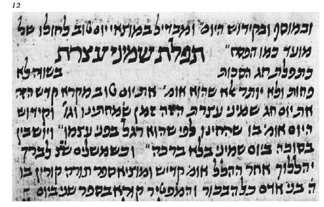 A mahzor of 1674 in Temanic mashait script.
