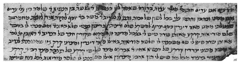 Deposition by a witness in Sephardic mashait script, 1096 c.E.