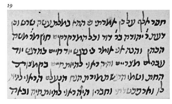 Grammatical treatise in Provencal Sephardic mashait script, 1264 c.e.