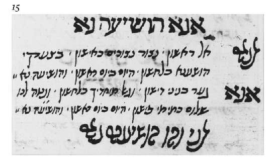 Maaravic mashait script from a mahzor of1769.
