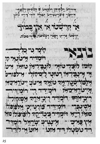 Italian translation of a hymn, written in Hebrew Italkian mashait script, 1383.