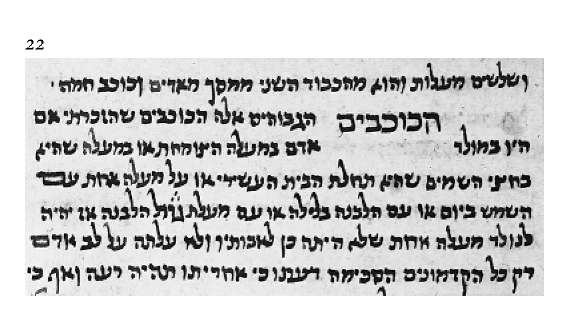 Excerpt from Abraham Ibn Ezra's astrological treatise, Reshit Hokhmah, in Yevanic mashait script, 1267.