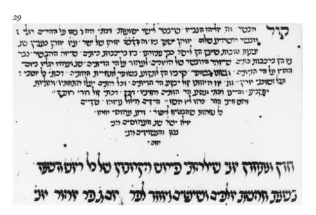 Commentary on the Rosh Ha-Shanah liturgy in Zarphatic mashait script. 1301 c.E.