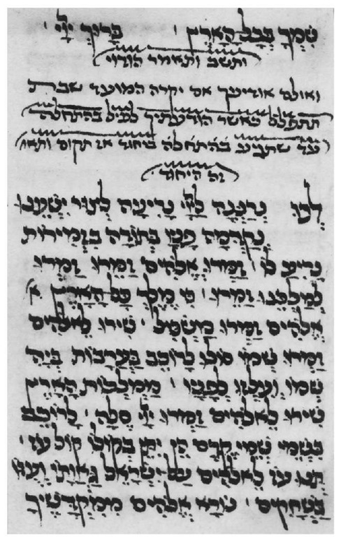 Extract from a prayer book in Yevano-Karaitic mashait script, 1525.
