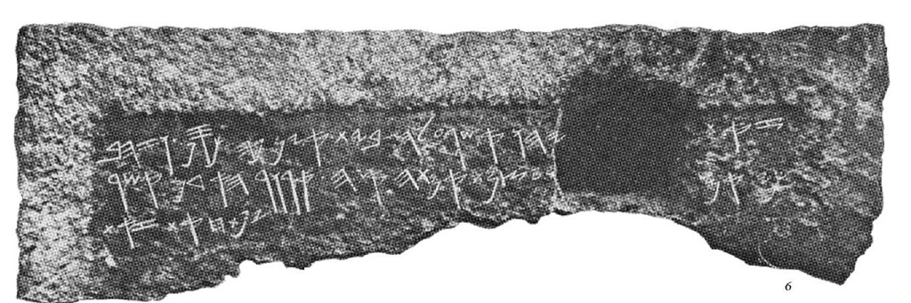 The Royal steward inscription from Siloam, Jerusalem (eighth century b.c.e.) shows the developing cursive character of the Hebrew script.
