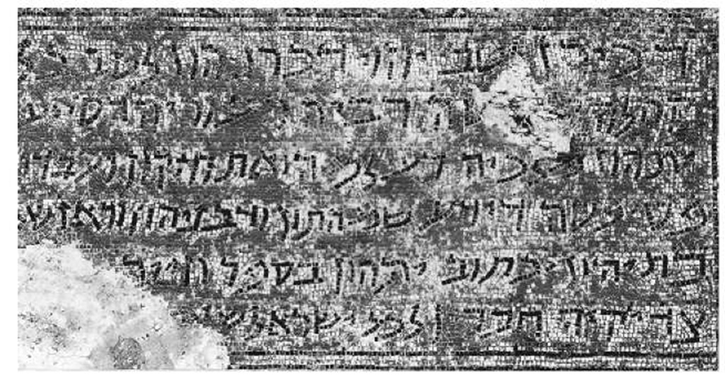 Mosaic inscription in the synagogue of Jericho, fifth-sixth century c.E. in situ.