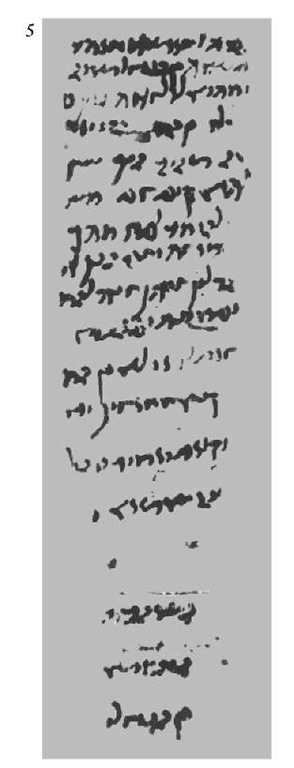 Fragment from a marriage deed in Palestine cursive Negev script, 117 c.E. Jerusalem.