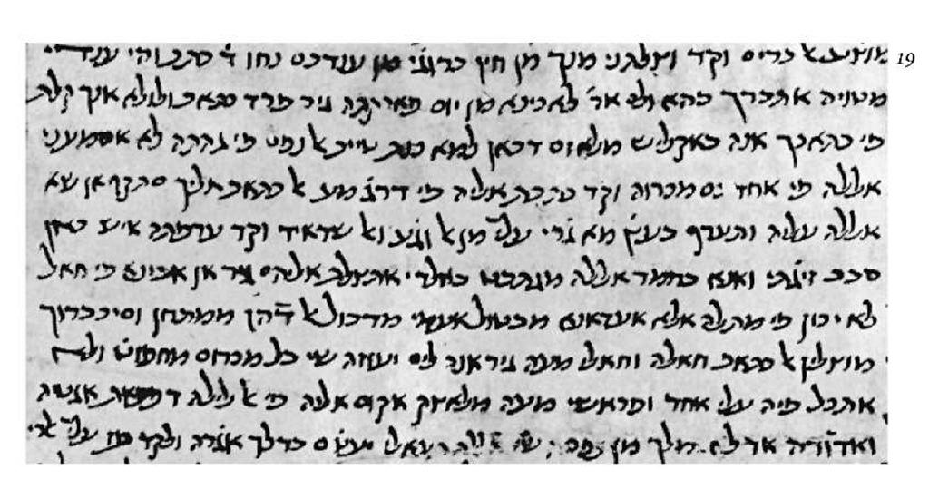 Sephardic cursive letter of 1053 c.E.