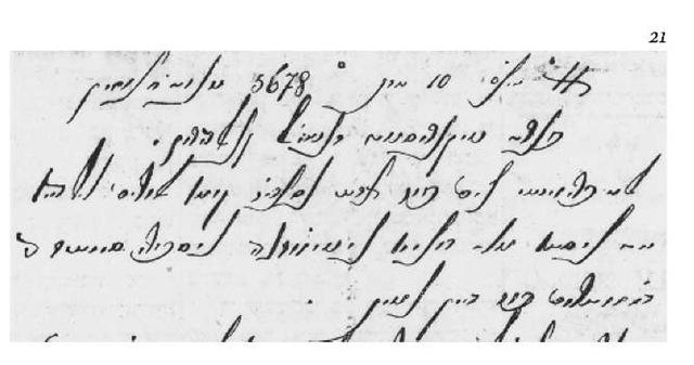 Modern Sephardic cursive script.