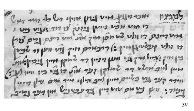 Psalm 6 written in Yiddish in Ashkenazic cursive script, 1532.