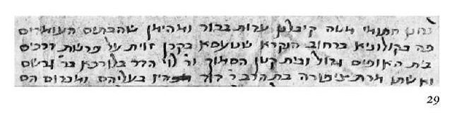 Diposition of a witness in Ashkenazic cursive script, 1266 c.E.
