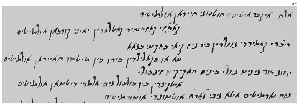 Yevano-Karaitic cursive script, 16th to 17th century c.e.