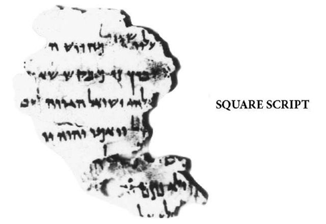The earliest example of Jewish square script: a passage.
