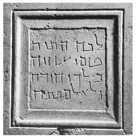 Tablet recording reburial of the remains of King Uzziah between first century b.c.e. and first century c.e.