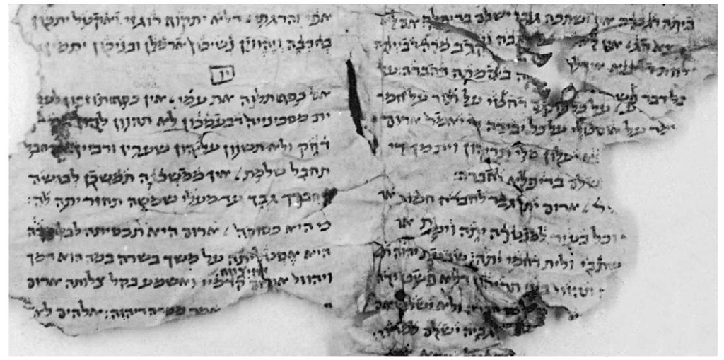 Excerpt from Palestinian Targum, c. seventh century c.e. in Jewish square script.