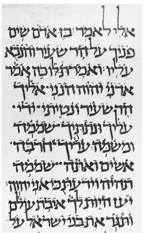 Excerpt from Book of Ezekiel in Babylonian square script, 916 c.E.