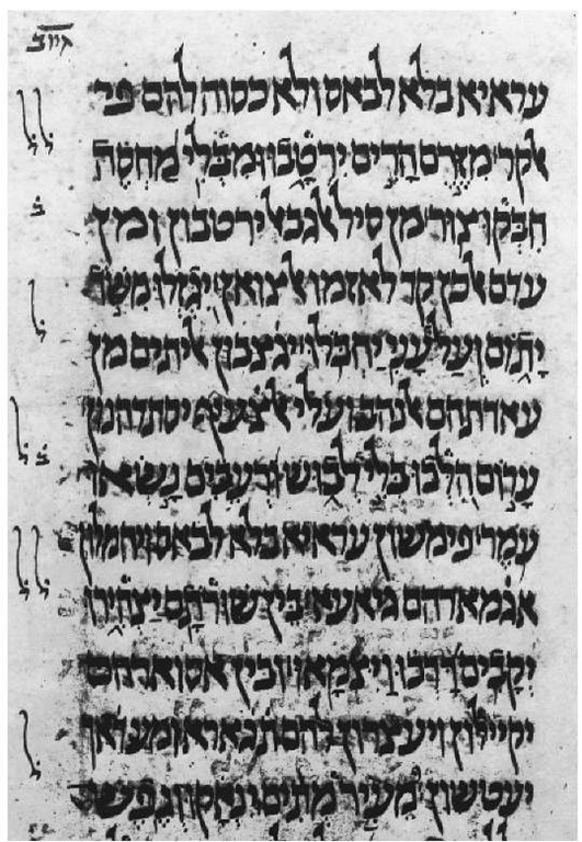 Passage from Job in Temanic square script, with Arvic translation, 1468.