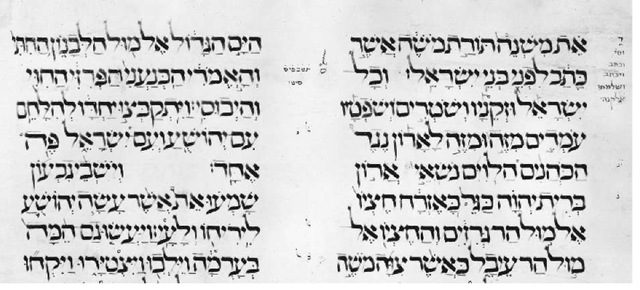 Passage from Joshua in Sephardic square script, 1207.