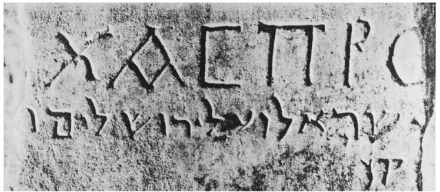 Epitaph in Yevanic square script, early second century c.E.