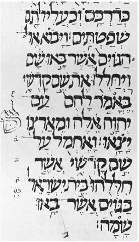 Sephardic square script ninth-tenth century c.E.