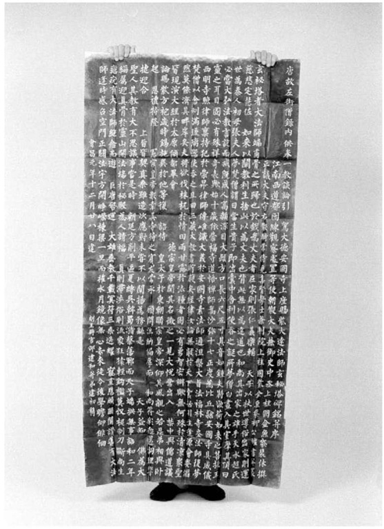 Rubbing from a stele in Xi'an